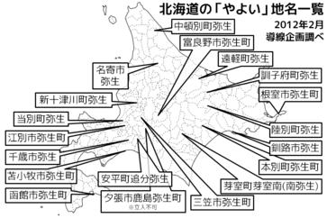 北海道の「やよい」地名