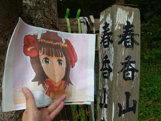 春香さんもわくわく。