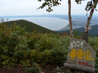 春香山山頂到着!登頂まで約2時間45分。