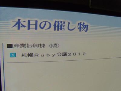会場となった札幌市産業振興センターの案内