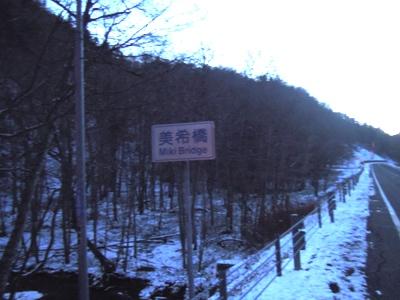 美希橋(白糠町)
