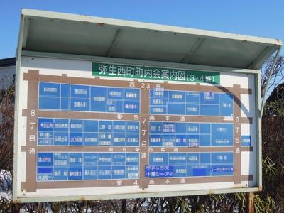 弥生西町町内会