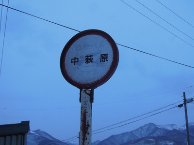 中萩原バス停