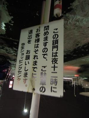 駐車場の「弥生ショッピングセンター」表示