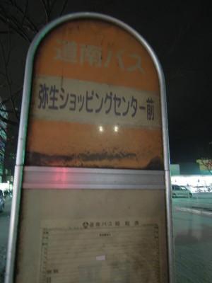 「弥生ショッピングセンター前」バス停