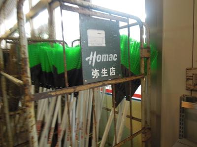 ホーマック弥生店