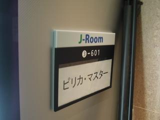 入口の表示
