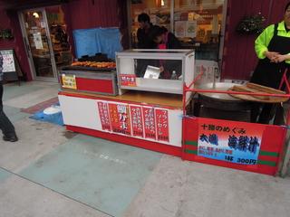 とかちむらで売られていたカマボコ串と海鮮汁