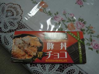 豚丼チョコ
