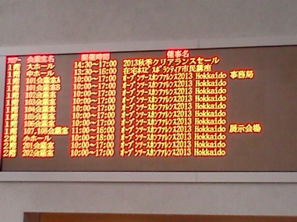 札幌コンベンションセンターの案内表示