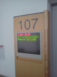 札幌コンベンションセンターの部屋の前の表示