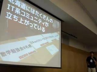 北海道独自企画セミナーでは、私が司会も担当