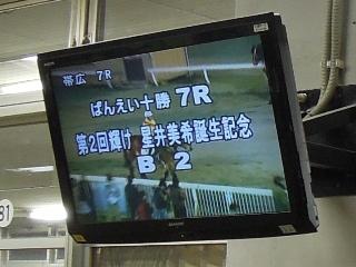 第7レース ディスプレイ