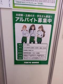 東急ハンズ渋谷 掲示