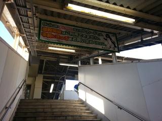 国府津駅の跨線橋