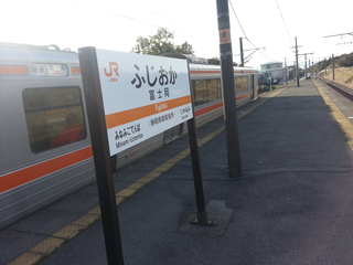 富士岡駅ホーム