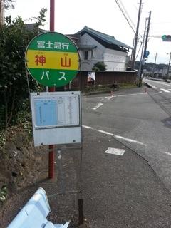 神山バス停