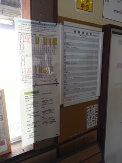 増毛駅の掲示
