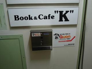Book Cafe K