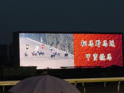 相馬野馬追 甲冑競馬(ディスプレイに映ったスタート地点)