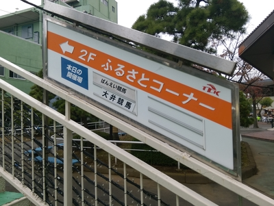 大井競馬場「ふるさとコーナー」。ここで、帯広競馬のほか門別競馬や名古屋競馬を見られる&買える